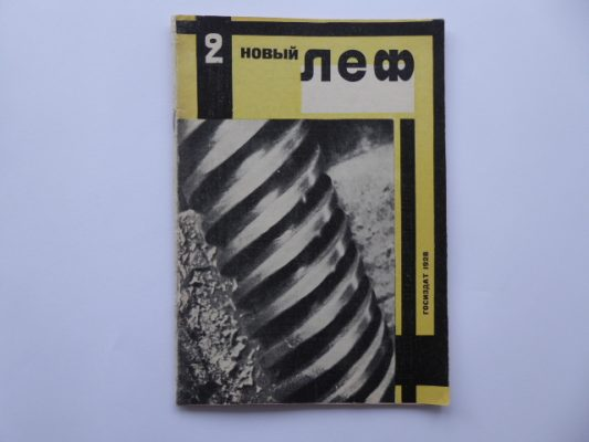 praca zbiorowa NOWYJ LEF, nr. 2/1928 [fotografie A. Rodczenko]