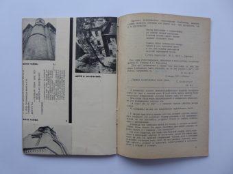 praca zbiorowa - NOWYJ LEF, nr. 2/1928 [fotografie A. Rodczenko]