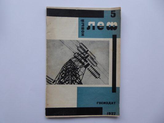 praca zbiorowa NOWYJ LEF, nr. 5/1927 [fotografie A. Rodczenko]
