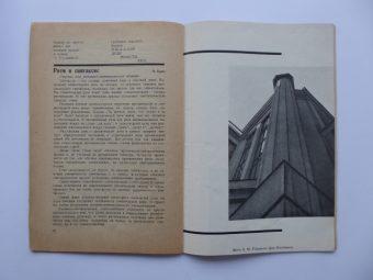 praca zbiorowa - NOWYJ LEF, nr. 5/1927 [fotografie A. Rodczenko]