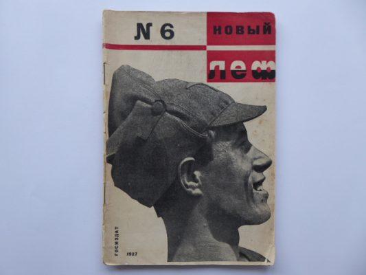 praca zbiorowa NOWYJ LEF, nr. 6/1927 [fot. A. Rodczenko]