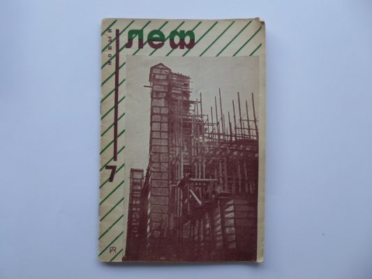 praca zbiorowa NOWYJ LEF, nr. 7/1928 [fotografie A. Rodczenko]