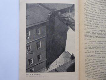 praca zbiorowa - NOWYJ LEF, nr. 7/1928 [fotografie A. Rodczenko]
