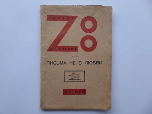 SZKŁOWSKI WIKTOR ZOO ili pisma nie o liiubvi [projekt okładki El Lissitzky]
