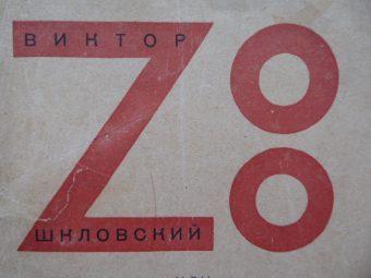 SZKŁOWSKI WIKTOR - ZOO ili pisma nie o liiubvi [projekt okładki El Lissitzky]