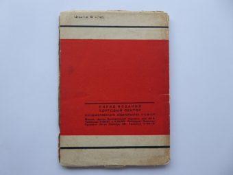 KIRSANOV SIEMION - Posliednii sovriemiennik [Poezje, projekt okładki A. Rodczenko]