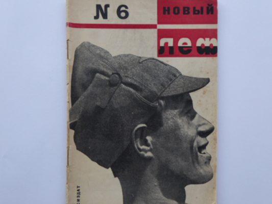 praca zbiorowa NOWYJ LEF, nr. 1- 6,1927 r. [fot. A. Rodczenko]