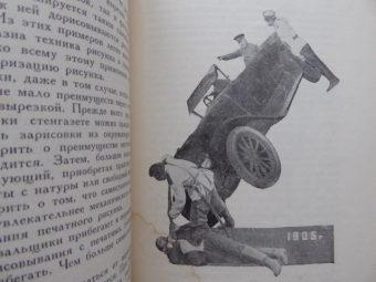MASLIENIKOW N. N. - Risunok w stiennoj gazietie [propaganda]