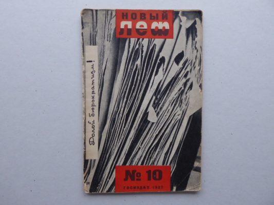praca zbiorowa NOWYJ LEF, nr. 10/1927 [fotografie A. Rodczenko]