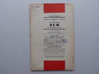 praca zbiorowa - NOWYJ LEF, nr. 10/1927 [fotografie A. Rodczenko]