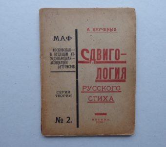 KRUCZIENYCH ALEKSIEJ - Stwigo-logia russkowo sticha [futuryzm]