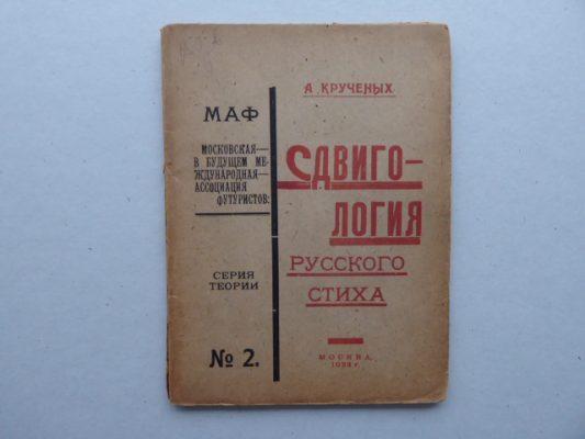 KRUCZIENYCH ALEKSIEJ Stwigo-logia russkowo sticha [futuryzm]