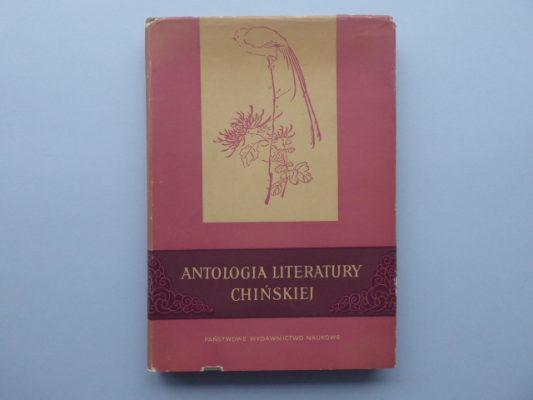 praca zbiorowa Antologia literatury chińskiej