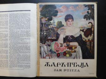 Żar Ptica, t. 1-14 [komplet wydawniczy]