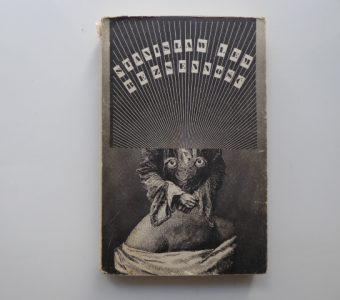 LEM STANISŁAW - Bezsenność [wydanie pierwsze, ilustr. D. Mróz]