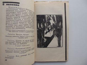 JASIEŃSKI BRUNO - Bal manekinow [Bal manekinów, wydanie pierwsze]