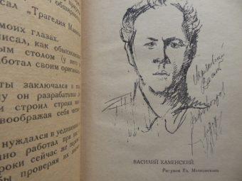 WASILIJ KAMIENSKIJ - Junost` Majakowsokogo [Młodość Majakowskiego]