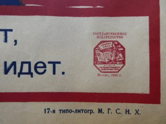 MAJAKOWSKI WŁODZIMIERZ / MASJUTIN WASYL - Sowiecki plakat propagandowy [1920]