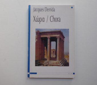 DERRIDA JACQUES - Χώρα / Chora