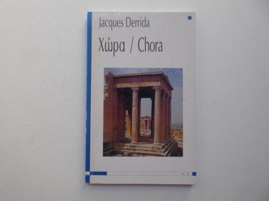 DERRIDA JACQUES Χώρα / Chora