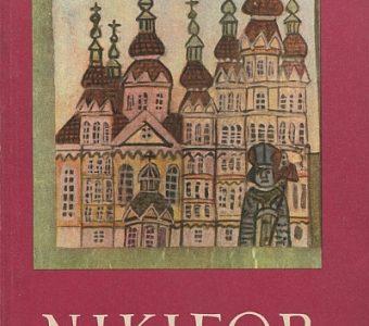 Nikifor [katalog]