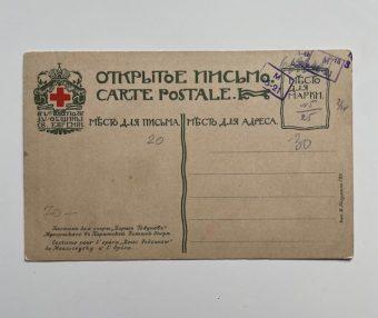 BILIBIN IWAN - Bojar [pocztówka]